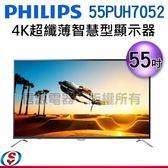 【信源】55吋【PHILIPS飛利浦 4K 超纖薄智慧型顯示器+視訊盒】55PUH7052 不含安裝