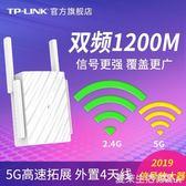 WiFi增強器 繼高速穿牆wf接收加強擴大路由AC1200擴展tplink『快速出貨』