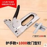 釘槍碼釘槍木工家用氣釘直釘鋼釘槍U型馬釘槍打釘槍 - 風尚3C