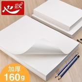 100張素描紙畫紙4k美術彩鉛繪畫用畫畫紙水粉紙 全館免運