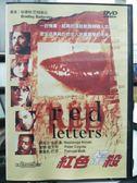 影音專賣店-Y60-021-正版DVD-電影【紅色情殺】-娜塔莎金斯基 彼得寇尤特 費魯札巴克