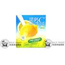 諾鈣C維他命C+鈣發泡錠20錠(柳橙口味)