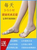 大腳趾拇指外翻矯正器女士日夜用大腳骨拇外翻矯正器腳趾頭分離器 深藏blue