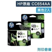 原廠墨水匣 HP 2黑組合包 高容量 NO.901XL / CC654AA / CC654 /適用 HP OJ 4500 (G510b/G510h)/J4580/J4660
