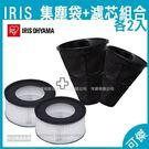 集塵袋+排氣濾網 濾芯   日本 IRI...