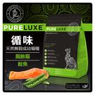 【力奇】PureLUXE 循味 天然無穀成幼貓糧-扁臉貓(鮭魚) 11LB【效期2020.12.23】(A002I23)
