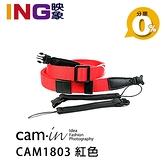 Cam-in 可調式細繩 相機背帶 CAM1803 ((紅色)) 子母扣設計 camin 1803