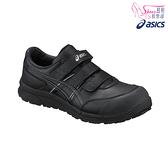 Asics亞瑟士 台積電指定用鞋 輕量防護鞋 3E寬楦 塑鋼頭 安全鞋 工作鞋【鞋鞋俱樂部】【561-CP301】