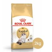 【寵物王國】法國皇家-RD32布偶成貓專用飼料2kg