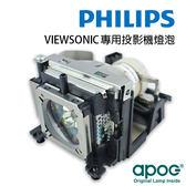 【APOG投影機燈組】適用於《VIEWSONIC RLC-065》★原裝Philips裸燈★
