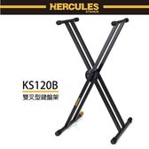 【非凡樂器】HERCULES / KS120B/雙管叉型鍵盤架/高穩定度設計/公司貨保固