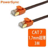 群加Powersync CAT 7 10Gbps 室內 款超高速 線RJ45 LAN Ca