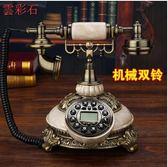 幸福居*美式仿古電話機座機歐式電話機家用無線插卡固定辦公古董複古電話8(主圖款雲彩石)