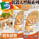 四個工作天出貨除了缺貨》(送購物金100元)法米納 ND OC3低穀挑嘴成貓天然糧-鱈魚甜橙1.5kg