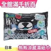 日本 超cool 極冷 熊熊涼感濕紙巾 超大 薄荷 濕巾 接觸冷感 夏天消暑 降溫 路跑 運動【小福部屋】