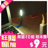 [24H 現貨快出] usb led小夜燈 隨身燈 鍵盤燈 防水可折彎 電腦燈 行動電源 燈 輕巧 小米燈 照明