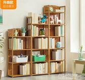 簡易書架收納置物架簡約 實木多層落地兒童桌上學生書柜朵拉朵衣櫥
