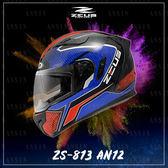 [中壢安信]ZEUS 瑞獅 ZS-813 ZS813 彩繪 AN12 珍珠黑紅藍 全罩 輕量化 安全帽 內襯全可拆洗