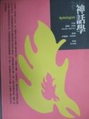 【書寶二手書T1/地理_NSE】神話學_許薔薔, 羅蘭.巴特