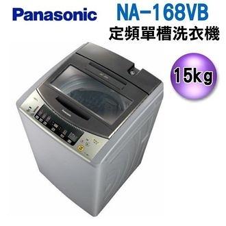 Panasonic 國際牌 15公斤洗衣機 NA-168VB-L 送好禮免運+基本安裝享安心保固