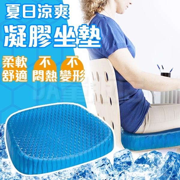 坐墊 座墊 凝膠 椅墊 靠墊 涼爽 透氣 減壓 記憶 紓壓 柔軟 蜂窩 蜂巢 夏天 夏季 冰涼 辦公室