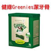 ★台北旺旺★健綠Greenies綠色潔牙骨【新上市 好吃版 原廠盒裝 】SS號96入/S號45入/M號27入/L號17入,