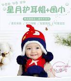 新年鉅惠 冬天嬰兒護耳帽寶寶帽子6-12個月毛線刷毛保暖帽兒童套頭帽男女童