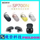SONY WF-SP700N真無線藍牙耳...