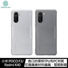 NILLKIN 小米 POCO F3/Redmi K40 本色TPU軟套 鏡頭螢幕加高 有吊飾孔!