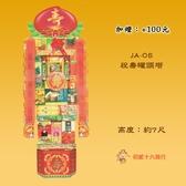 【慶典祭祀/敬神祝壽】祝壽罐頭塔(7尺)