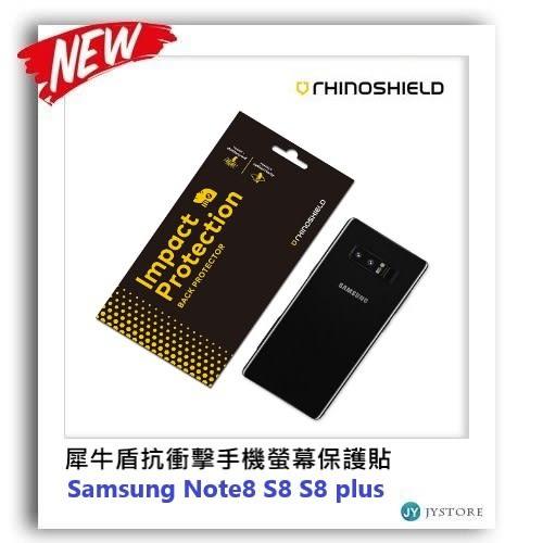5倍抗衝擊!犀牛盾保護貼 Samsung Note8 S8 S8plus 耐衝擊背面保護貼 背貼 RhinoShield