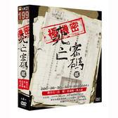 死亡密碼(貳)DVD