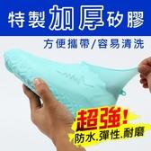 加厚矽膠款防雨鞋套 多色 多尺寸  防水 輕便 耐磨