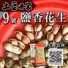 土豆世家鹽香花生(9號)400g/包...
