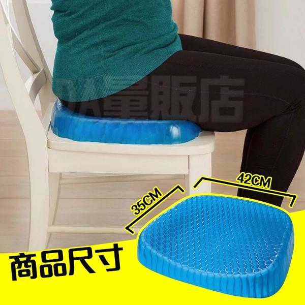 坐墊 座墊 涼墊 凝膠 椅墊 靠墊 涼爽 透氣 減壓 記憶 紓壓 柔軟 蜂巢 夏天 夏季 冰涼 辦公室 居家