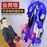遙控玩具 兒童遙控汽車玩具男孩10歲爬墻車5四驅6充電8賽車12吸墻電動特技7 618大促銷YYJ