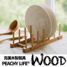 廚房餐具 木頭 環保 盤架 收納架【V0017】PEACHY LIFE木製盤架 MIT台灣製 完美主義