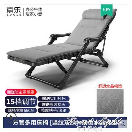 摺疊躺椅午休午睡床陽台休閑沙灘靠背椅懶人沙發便攜靠睡椅子家用 果果輕時尚