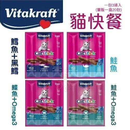 『寵喵樂旗艦店』【單包】Vitakraft VITA 貓快餐 貓咪肉條四種口味 一包3條入 嗜口性超佳