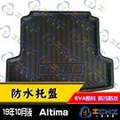 【一吉】Altima 防水托盤 /EVA材質/ altima防水托盤 altima 防水托盤 altima 後車廂墊 車廂墊