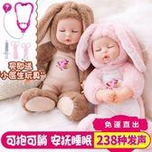 芭比娃娃 音樂陪睡眠洋娃娃軟膠安撫寶寶抱睡萌仿真嬰兒玩具女孩禮物單個布