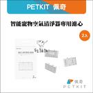 PETKIT佩奇[智能寵物空氣清淨器濾心,2入]
