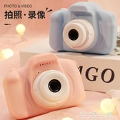 兒童相機 迷你數碼高清網紅寶寶小相機玩具照相機可打印可拍照學生兒童女生 生活主義