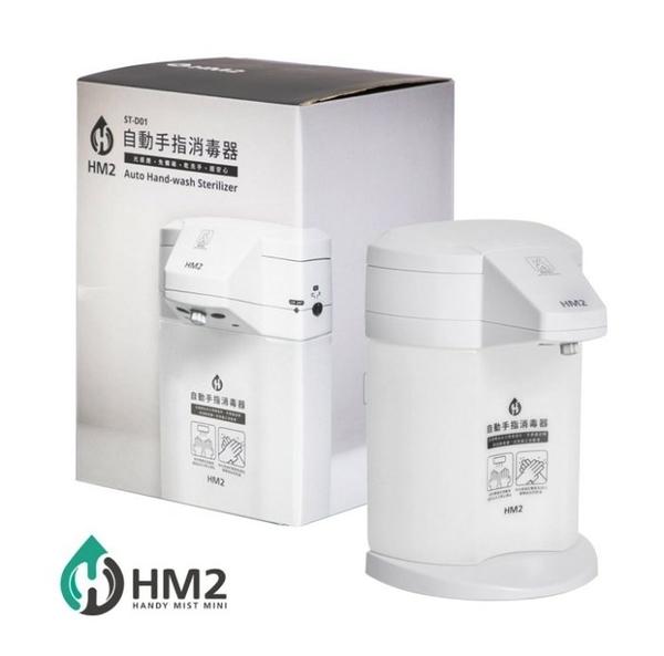 【台灣製】HM2 ST-D01 自動手指消毒器 酒精機 感應式乾洗手 防疫 消毒機 抗菌消毒 手指清潔 防疫