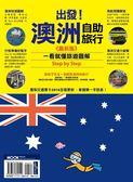 (二手書)出發!澳洲自助旅行:一看就懂 旅遊圖解Step by Step 最新版