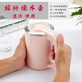 出國旅行不銹鋼迷你小型便攜燒水杯0.5L電熱水壺燒水壺酒店 韓國時尚週 免運