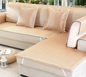 沙發墊夏季涼席涼墊歐式冰絲竹席子夏天款客廳藤席布藝防滑皮坐墊-享家生活館 IGO