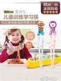 兒童餐具韓國兒童筷子訓練筷寶寶不銹鋼學習筷練習筷餐具套裝 嬡孕哺