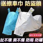 踏板摩托車車罩電動車電瓶防曬防雨罩車衣套遮陽蓋布加厚防塵罩子摩托車機車車罩