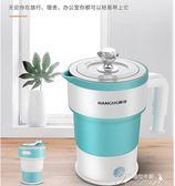 便攜熱水壺-旅行可折疊燒水壺伸縮便攜式小迷你自動保溫熱水壺 提拉米蘇